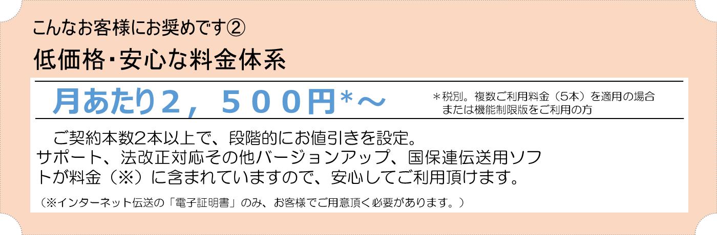 低価格・安心な料金体系 月あたり2,500円~