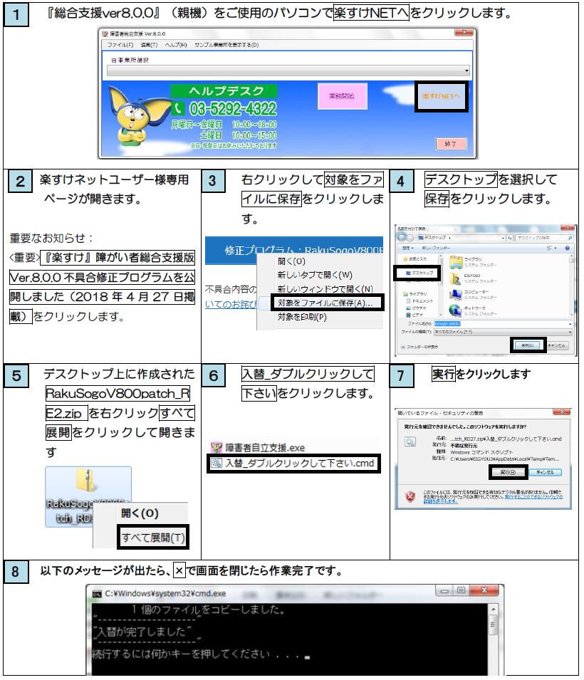 楽すけ』障がい者総合支援版Ver.8.0.0不具合修正プログラムの導入方