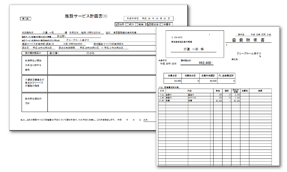 施設サービス計画書、自費請求書