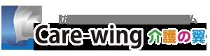 訪問介護・看護支援システム「Care-wing 介護の翼」