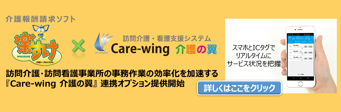 護請求ソフト『楽すけ』x訪問介護・看護支援システム『Care-wing』連携オプション提供開始