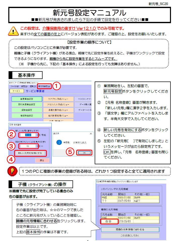 新元号設定マニュアル
